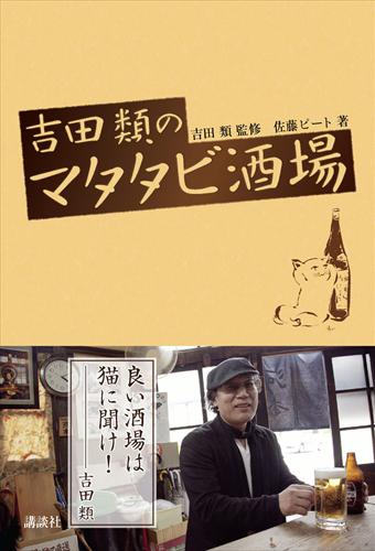 吉田類のマタタビ酒場