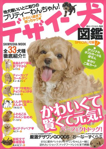 デザイン犬図鑑