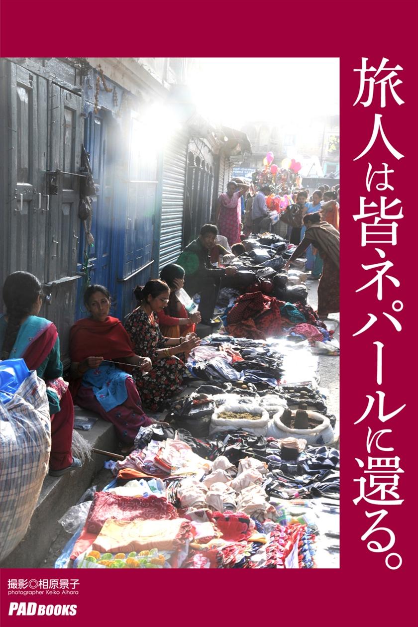旅人は皆ネパールに還る。