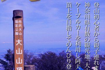 遊々さんぽ 「大山」