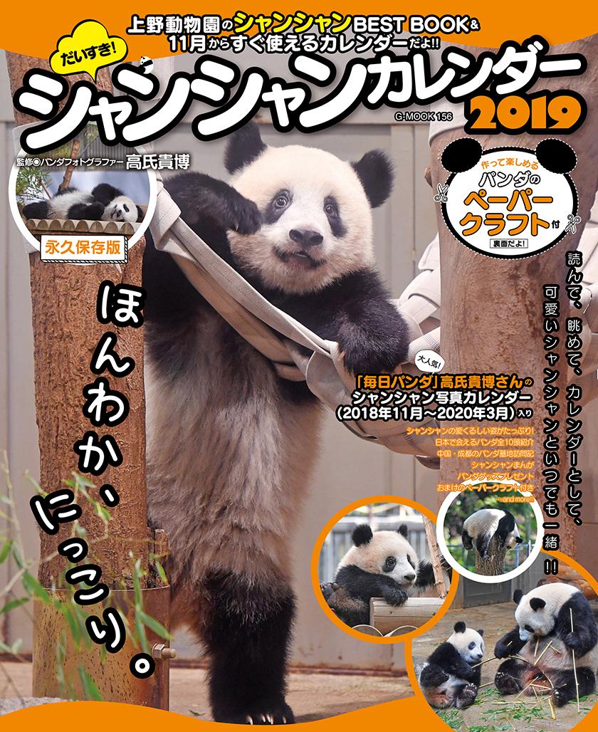 だいすき!シャンシャンカレンダー 2019