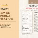 血糖値・ヘモグロビンA1cを下げる時短レシピ 005