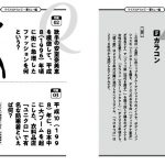 平成!思い出しクイズ 002