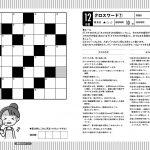 篠原教授の大人の脳力トレーニング 005