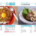 SUPER食材イワシ缶!!健康効果満載、10分でできるイワシ缶レシピ 002