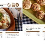 SUPER食材イワシ缶!!健康効果満載、10分でできるイワシ缶レシピ 004