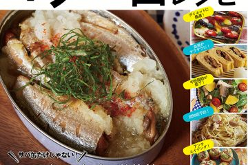 SUPER食材イワシ缶!!健康効果満載、10分でできるイワシ缶レシピ