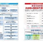 世界一簡単な血糖値を下げる本 001