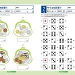 篠原教授の大人の脳力トレーニング 002