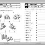 篠原教授の大人の脳力トレーニング 004