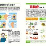 超効果て・き・め・ん!!花粉症の予防&改善メソッド 001