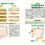 超効果て・き・め・ん!!花粉症の予防&改善メソッド 002