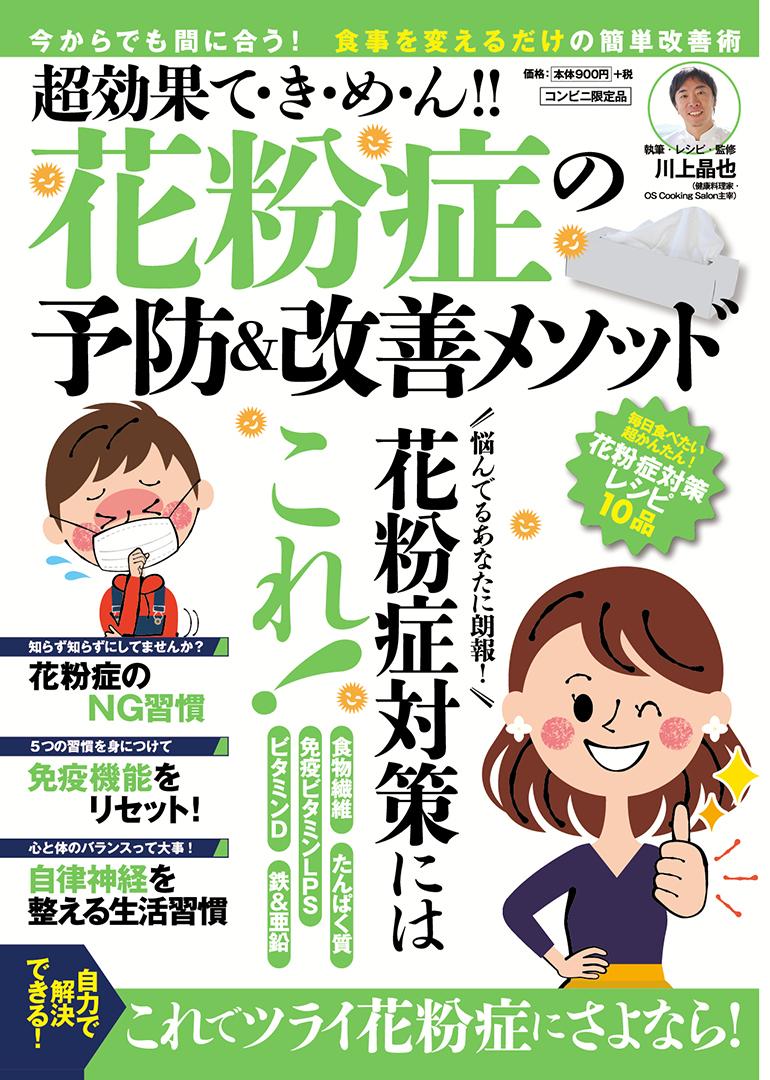 超効果て・き・め・ん!!花粉症の予防&改善メソッド