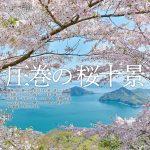 一度は行きたい! 絶景桜 2020全国版 003
