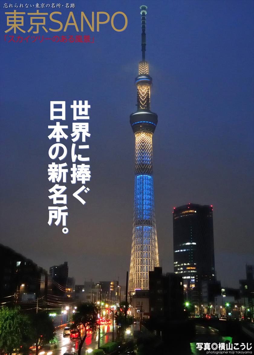東京SANPO 「スカイツリーのある風景