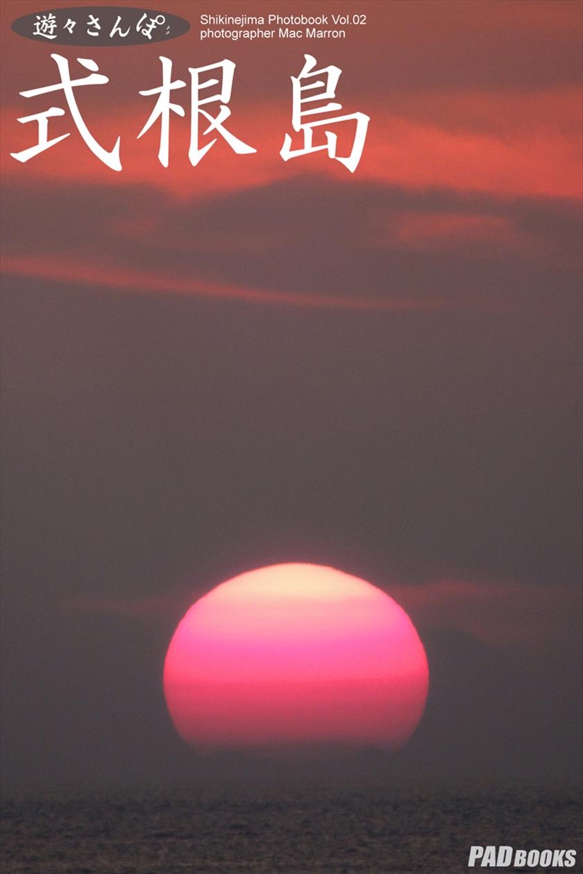 遊々さんぽ 「式根島 Vol.02」