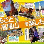 「西新宿の母」がオススメする!高尾山「開運」トレッキングガイド 001