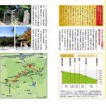 「西新宿の母」がオススメする!高尾山「開運」トレッキングガイド 002