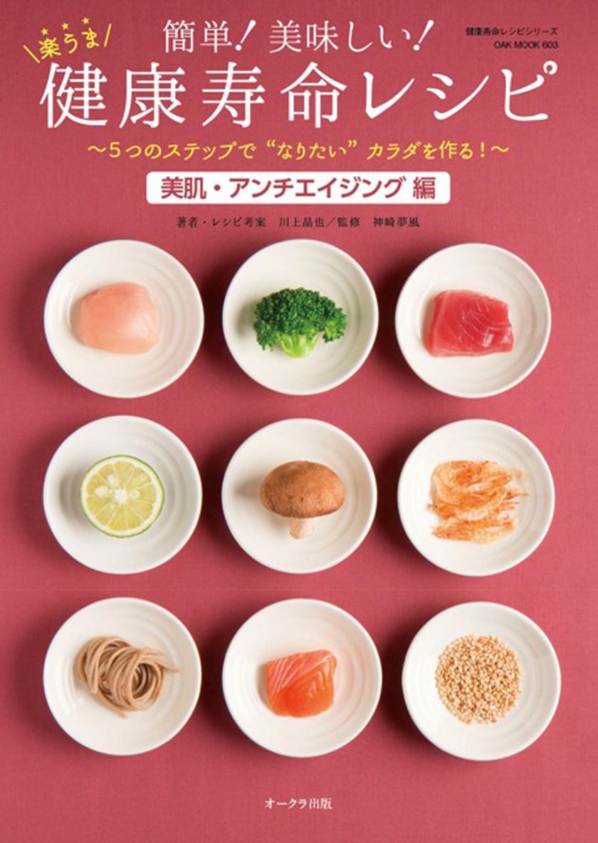 簡単!美味しい!楽うま 健康寿命レシピ「美肌・アンチエイジング編」