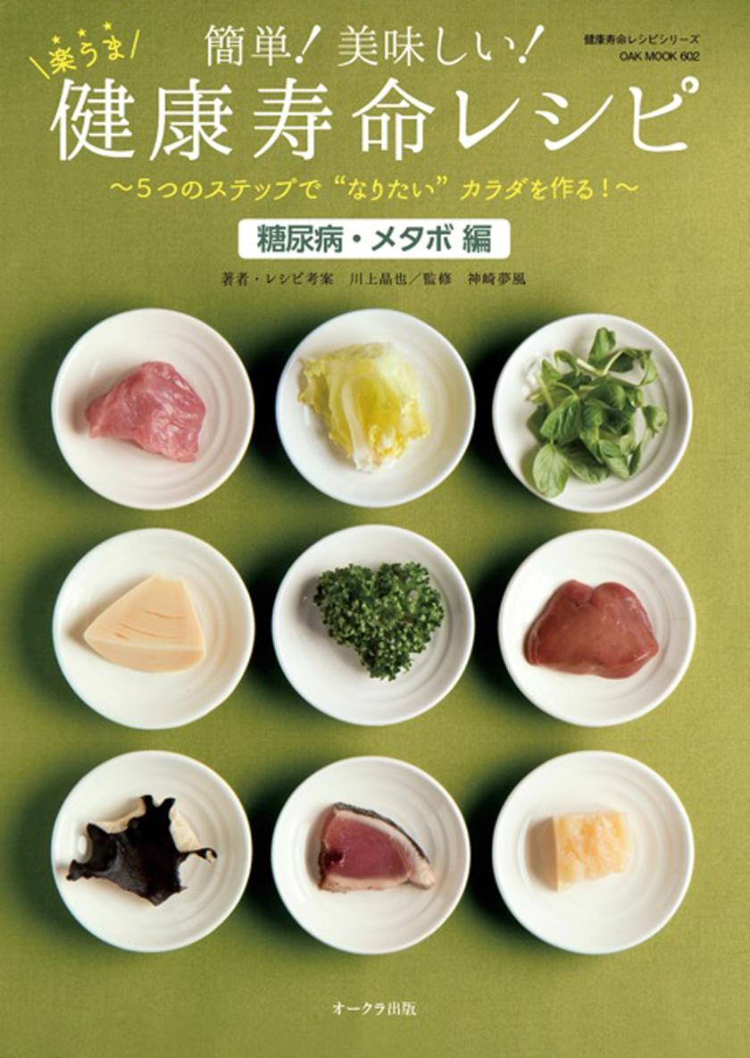 簡単!美味しい!楽うま 健康寿命レシピ「糖尿病・メタボ編」