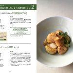 簡単!美味しい!楽うま 健康寿命レシピ「糖尿病・メタボ編」 002