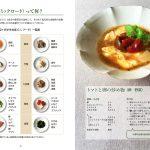 簡単!美味しい!楽うま 健康寿命レシピ「糖尿病・メタボ編」 003