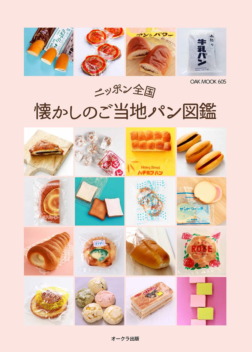 ニッポン全国 懐かしのご当地パン図鑑