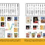 日本全国ご当地レトルトカレー図鑑 001
