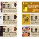 日本全国ご当地レトルトカレー図鑑 002