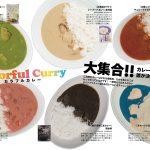 日本全国ご当地レトルトカレー図鑑 003