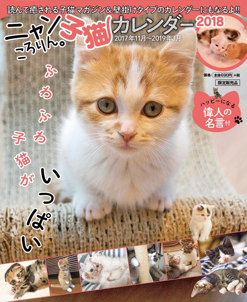 ニャンころりん。子猫カレンダー2018年版
