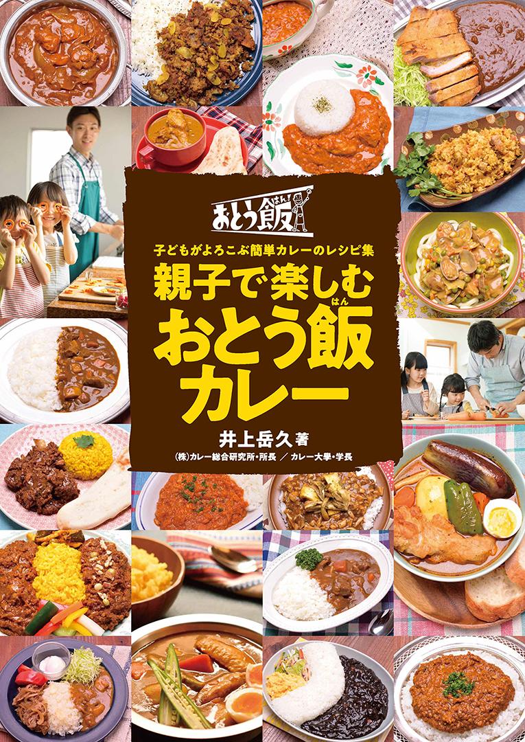 親子で楽しむおとう飯カレー 子どもがよろこぶ簡単カレーのレシピ集