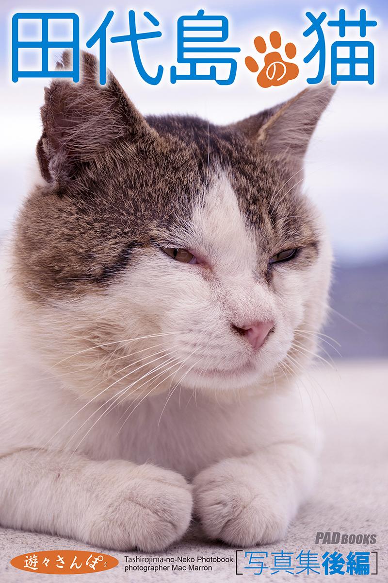 遊々さんぽ 「田代島の猫」写真集 後編