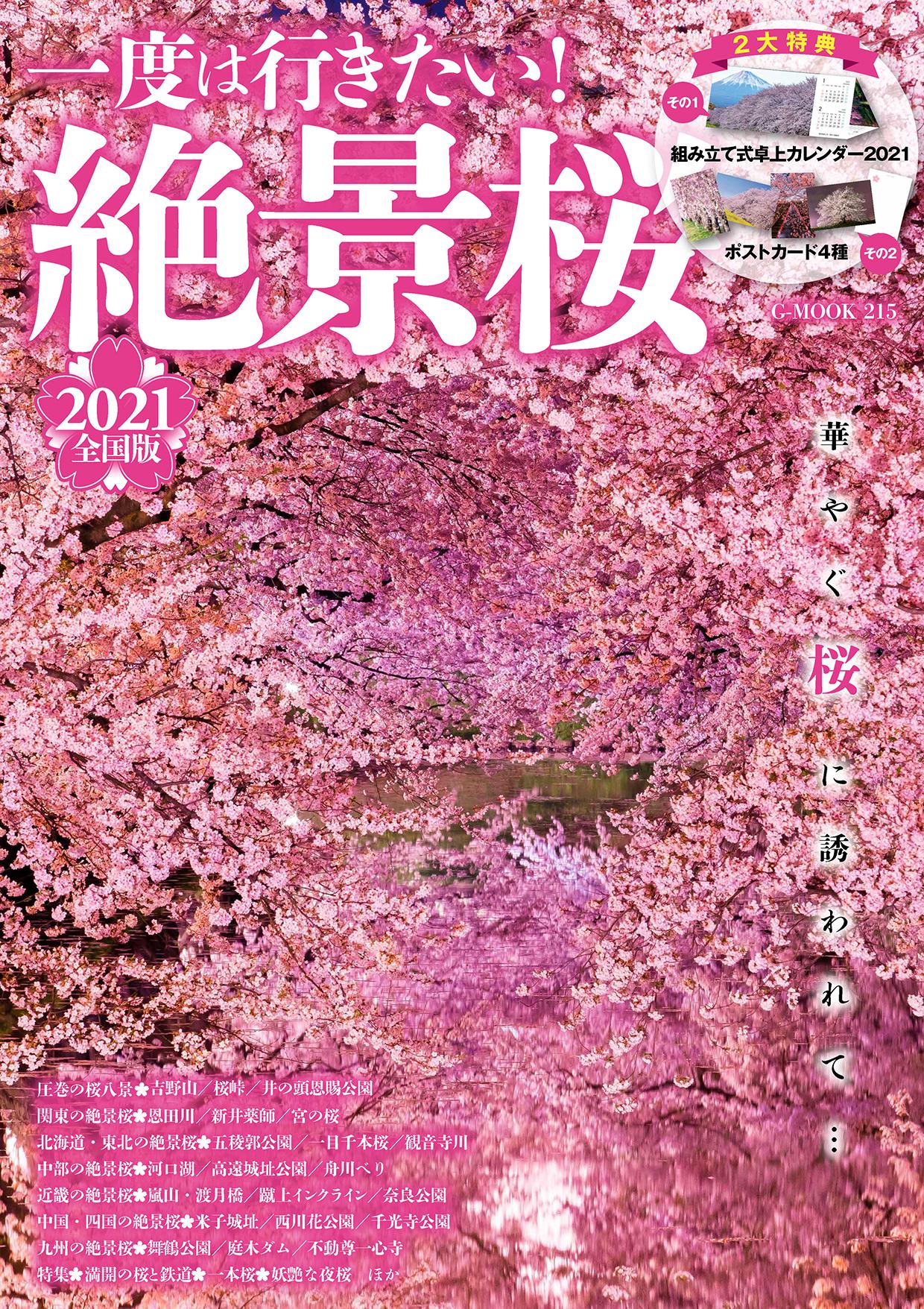 一度は行きたい!絶景桜2021全国版