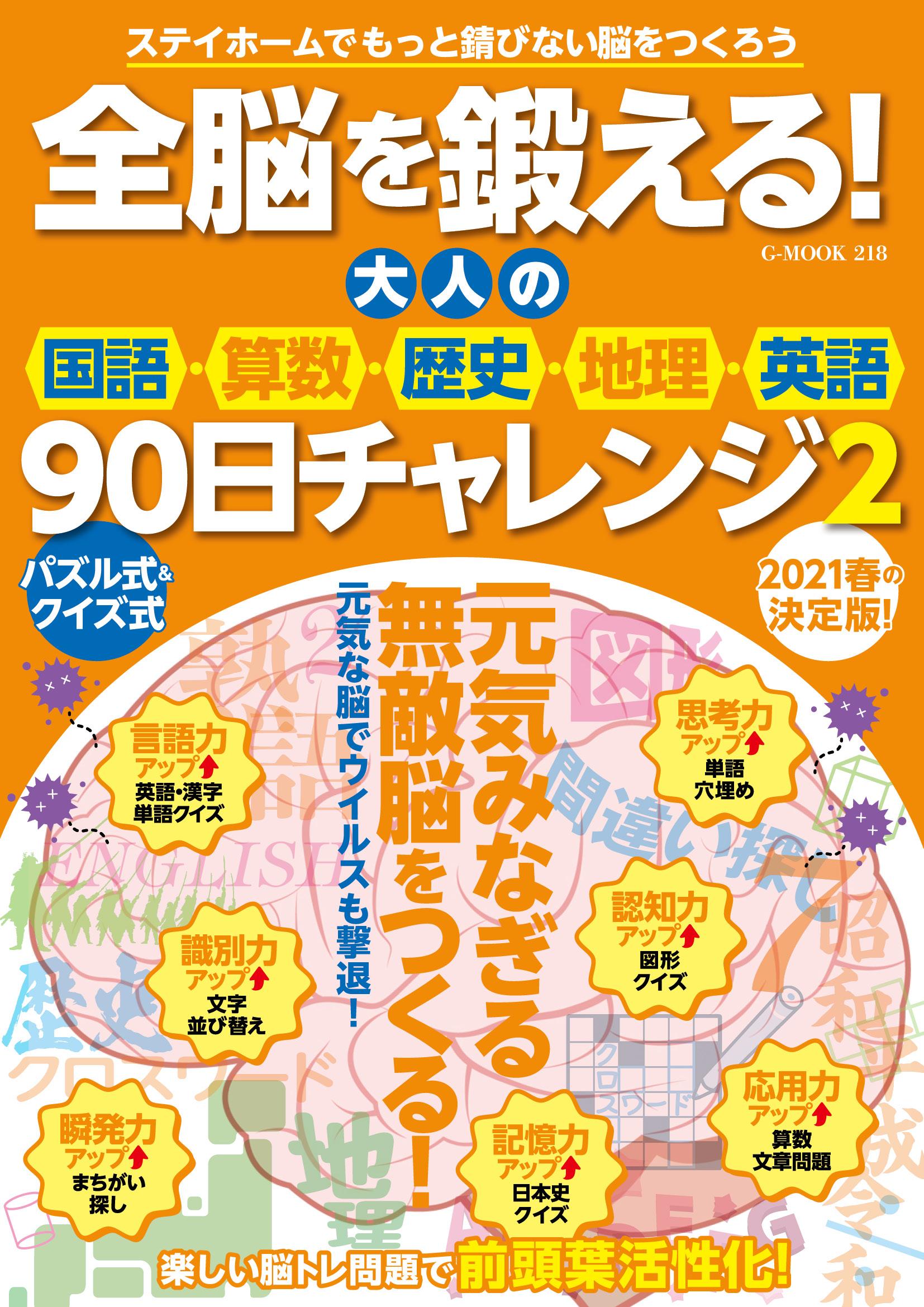 全脳を鍛える! 大人の国語・算数・歴史・地理・英語90日チャレンジ2
