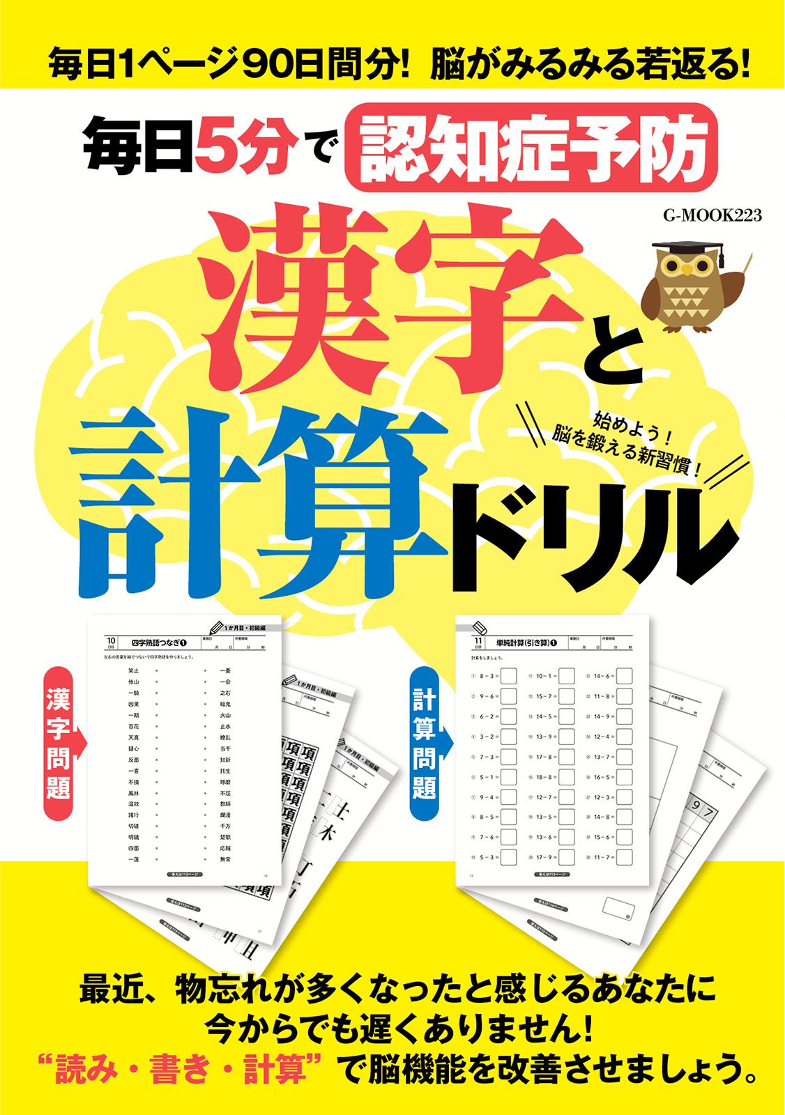 毎日5分で認知症予防 漢字と計算ドリル