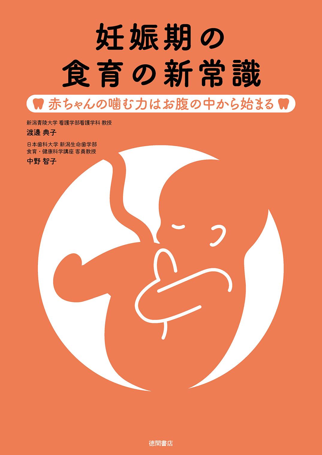 妊娠期の食育の新常識 赤ちゃんの噛む力はお腹の中から始まる
